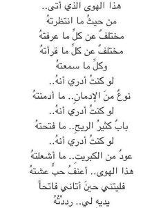 صورة اجمل قصائد الحب , الحب وما قيل فيه من اجمل القصائد 3116 8