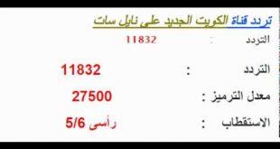 تردد قناة الكويت , ماهو تردد قناه الكويت
