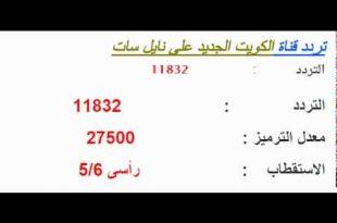صورة تردد قناة الكويت , ماهو تردد قناه الكويت