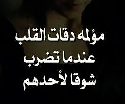 كلام من قلب حزين , اصعب الكلام من قلب حزين