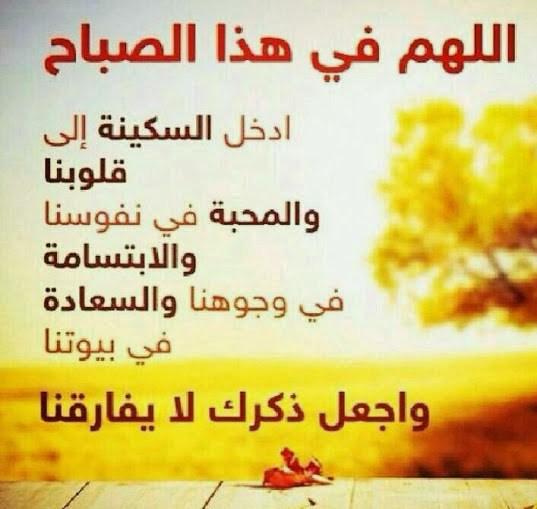 صورة دعاء الصباح مكتوب , اروع واجمل الادعيه في الصباح