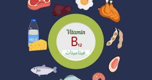 صور فيتامين ب١٢ , معلومات عن فيتامين ب ١٢