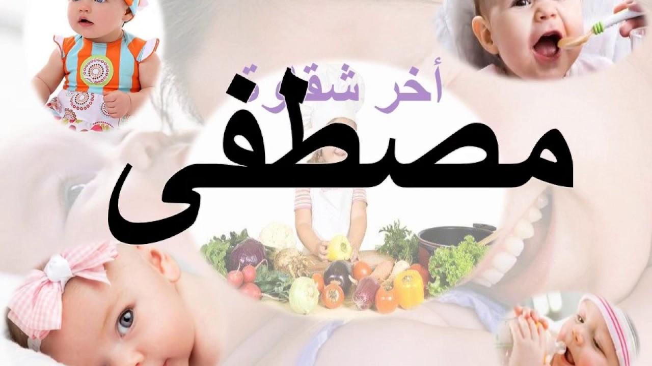 بالصور صور اسم مصطفى , اروع صور لاسم مصطفي 3308 6