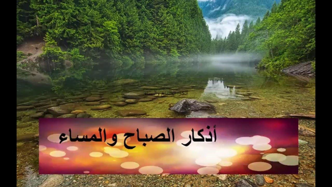 بالصور اذكار الصباح والمساء مكتوبة , ادعيه دينيه 3347 4