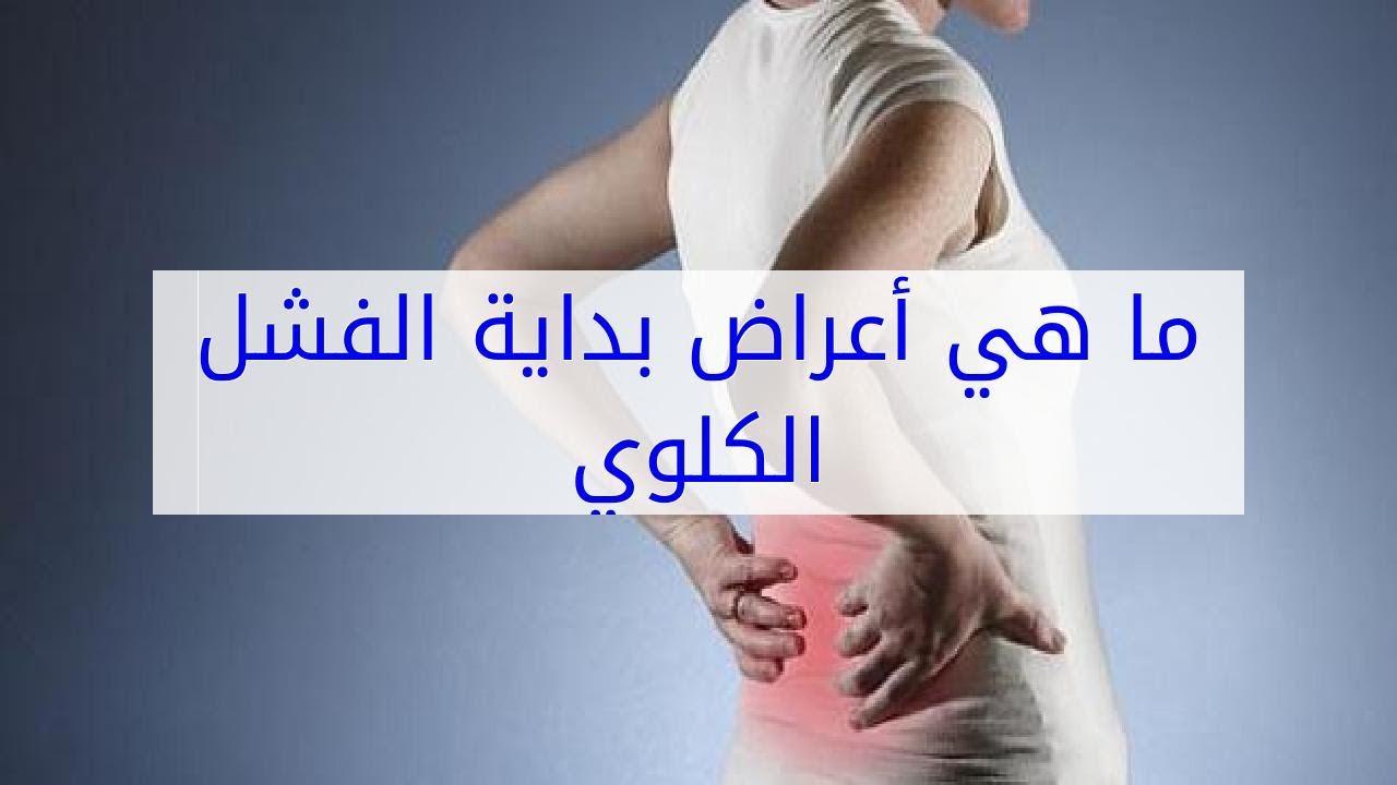 بالصور اعراض الفشل الكلوي , اسباب وعلاج الفشل الكلوي 3556 1