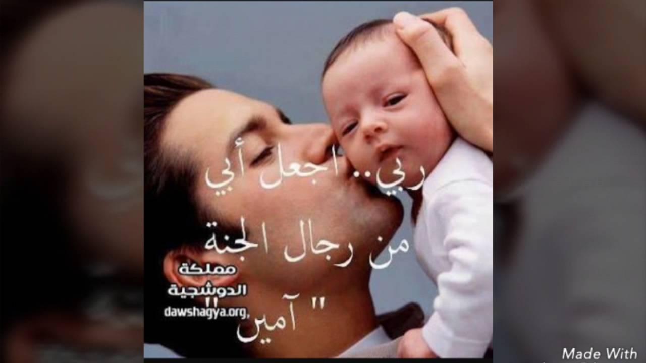 بالصور انشودة عن الاب , اجمل ماقيل عن الاب 3591 4