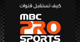 تردد قناة ام بي سي سبورت , ما هو تردد قناه mbc رياضه