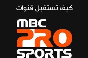 صورة تردد قناة ام بي سي سبورت , ما هو تردد قناه mbc رياضه