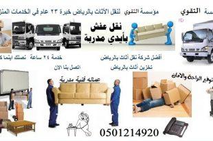 صورة افضل شركات نقل اثاث بالرياض , بعض الشركات لنقل العفش فى الرياض