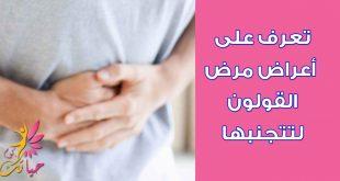 صور مرض القولون , ما هى اعراض مرض القولون