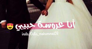 صورة صور انا العروسه , الزفاف هو اجمل يوم في حياة البنت