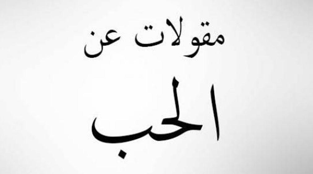صورة حكم حب , اقوال عن العاطفه و الحب