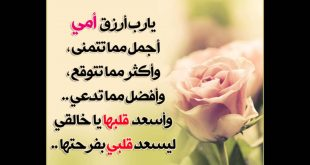 شعر عيد الام , اجمل اشعار عن الام