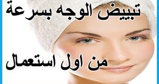 صور خلطة لتبيض الوجه , وصفات جديدة لتبيض الوجه