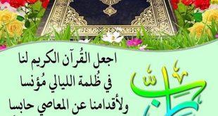 بالصور ادعية دينية جميلة , اجمل الادعية الدينية 5900 9 1 310x165