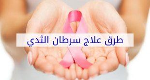 صوره علاج سرطان الثدي , اسباب علاج سرطان الثدى