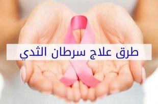 صورة علاج سرطان الثدي , اسباب علاج سرطان الثدى