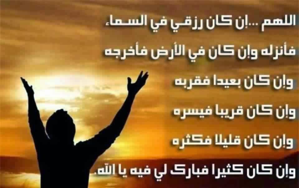صورة دعاء الرزق , ادعيه مستجابة للرزق