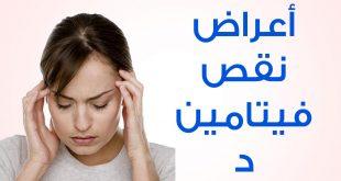 صور اعراض نقص فيتامين د , مايسببه نقص فيتامين د