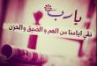 بالصور خلفيات دعاء , اجمل الادعيه الاسلاميه 6307 4 110x75