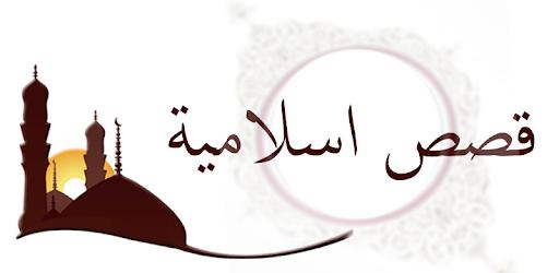 صورة قصص اسلاميه , اروع القصص الاسلامية