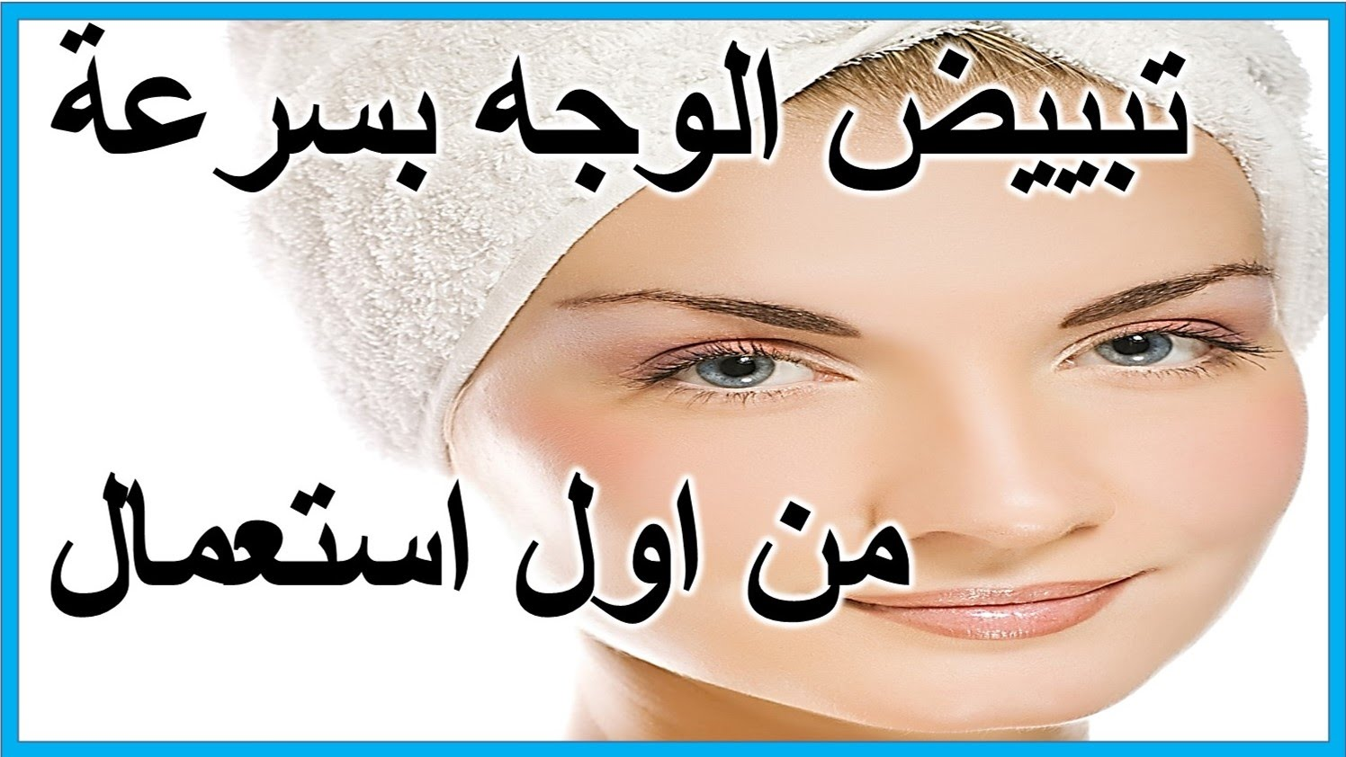 صور خلطات طبيعيه لتبيض الوجه , خبيره وصفات لجمالك