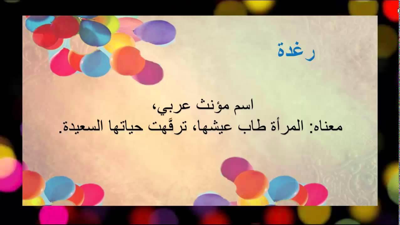 صور معنى اسم رغد , جمال اسم رغد ومعناه