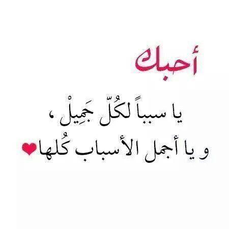 صورة كلام في الحب والعشق , اجمل كلام للحبيب
