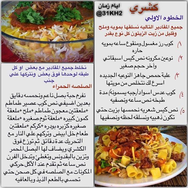صورة وصفات طبخ , اشهى واسرع وصفات طبخ