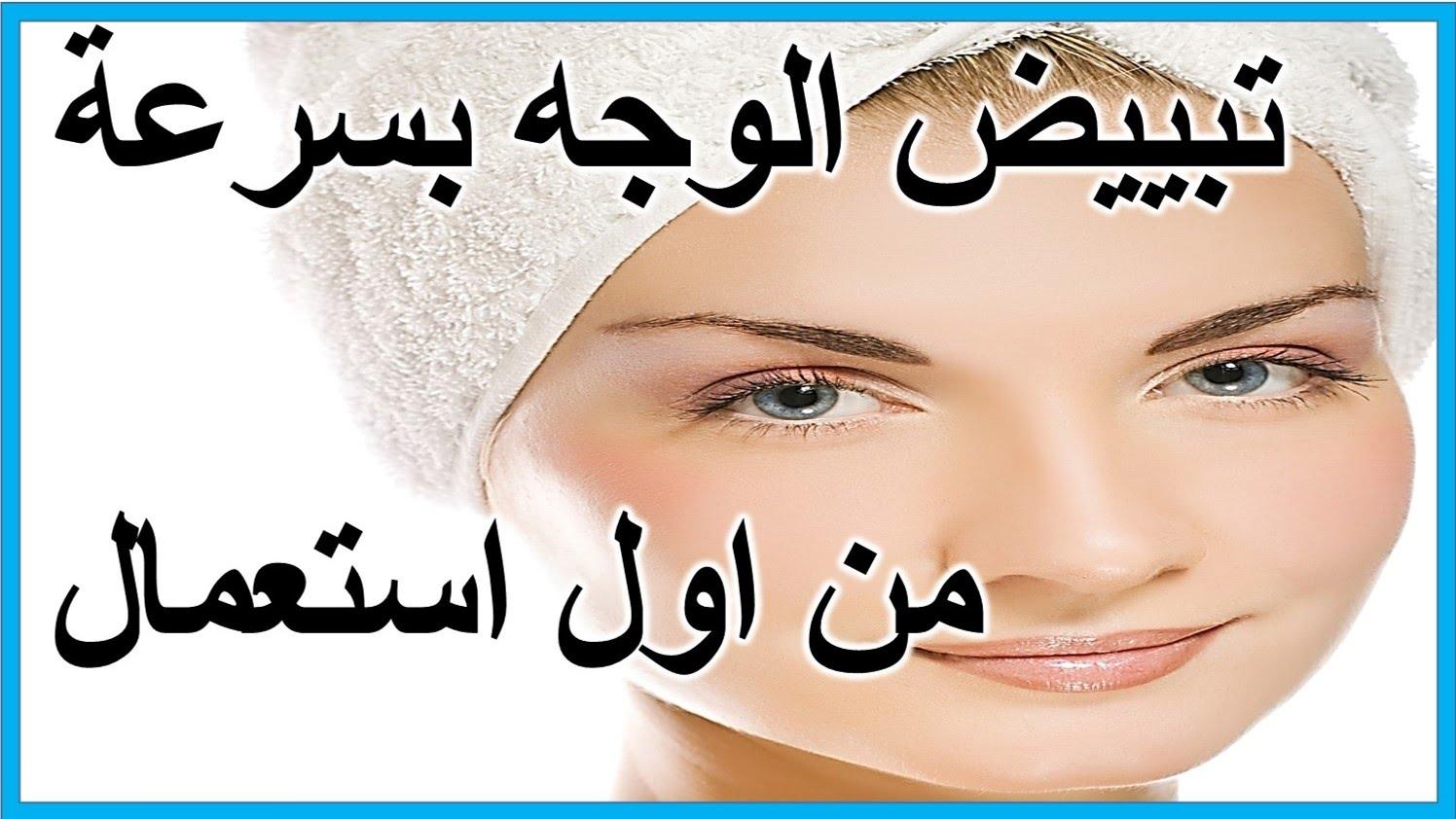 صور خلطة تبيض الوجه في يوم واحد , وصفات تبيض الوجه