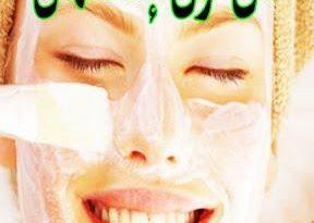 صورة خلطة تبيض الوجه في يوم واحد , وصفات تبيض الوجه