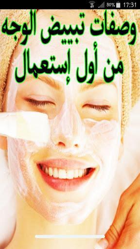 خلطة تبيض الوجه في يوم واحد , وصفات تبيض الوجه