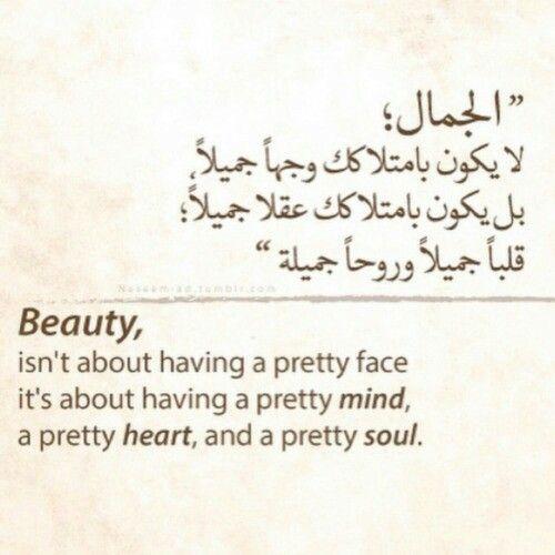 كلام عن الجمال جمال الروح Aiqtabas Blog