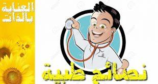 بالصور نصائح طبية , افضل النصائح لصحتك وصحة عائلتك نصيحة طبية 0 310x165