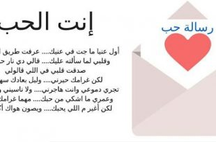 بالصور عبارات حب قصيره , كلمات حلوه تعبر عن الحب المخلص 110 9 310x205
