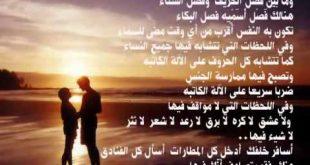 بالصور اشعار في الحب , اجمل الابيات الشعريه فى العشق 111 12 310x165