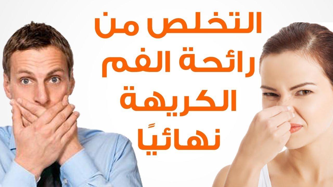 صورة علاج رائحة الفم الكريهة , كيفيه التخلص من الرائحة السيئه للفم