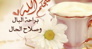 صور كلمات صباحية للاصدقاء , عبارات جميله جدا ومعبره للاصدقاء