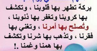 صور ادعية يوم الجمعة بالصور , الادعيه المستجابه ليوم الجمعة