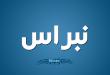 صور معنى نبراس , معاني المعجم للغة العربية