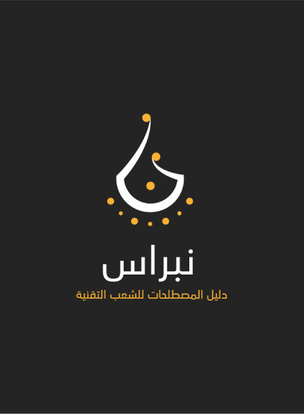 صورة معنى نبراس , معاني المعجم للغة العربية