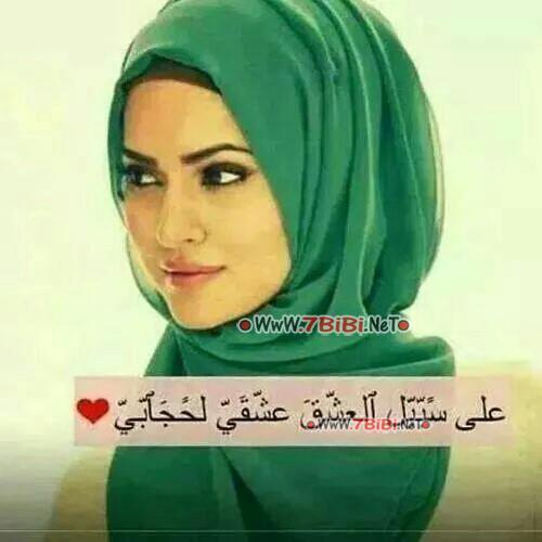 صور اجمل الصور الشخصية للفيس بوك للبنات المحجبات , بنات محجبات بخلفية متميزة ورائعو