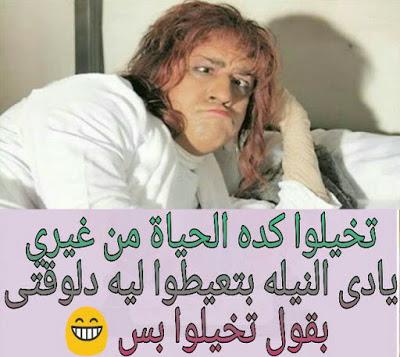 صور بوستات فيس مضحكه , اجمل منشورات على الفيس تموت من الضحك