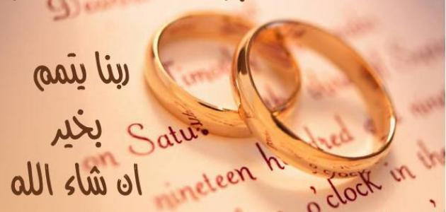 صور عبارات تهنئه للعروس للواتس , عبارات تهنئه للعروس واتس