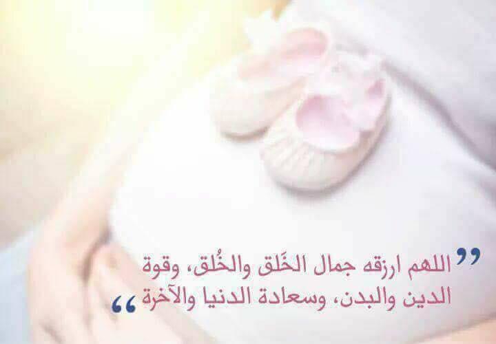 صور دعاء المولود الجديد , ادعيه رائعه لحديثي الولاده