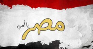 بالصور شعر عن مصر , اشعار عريقه عن ام الدنيا 1681 3 310x165