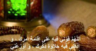صورة دعاء رمضان مكتوب , ادعيه رمضانيه مكتوبه