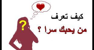 كيف تعرف ان الشخص يحبك , دلالات علي وجود حب بين شخصين