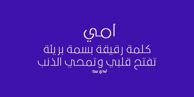 بالصور شعر عن الام الحنونة , امي نبع الحنان 3326 1