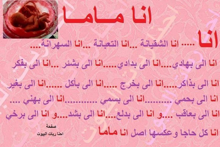 بالصور شعر عن الام الحنونة , امي نبع الحنان 3326 4